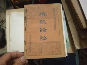 中医古籍小丛书 8种合售