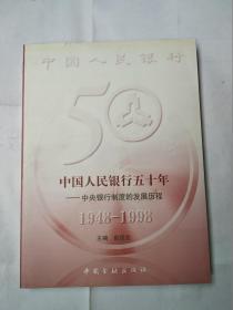 中国人民银行五十年:中央银行制度的发展历程