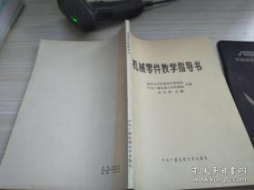 机械零件教学指导书