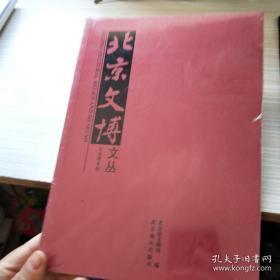 北京文物文丛(文化带专刊) 未开封