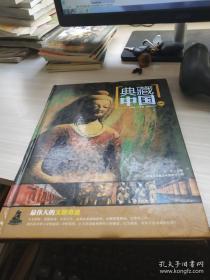 典藏中国 6