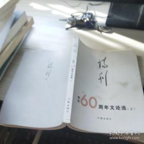 《诗刊》创刊60周年文论选 . 上