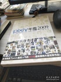 pixiv年鉴2009