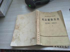 世界通史选编英法德俄历史1980-1917下