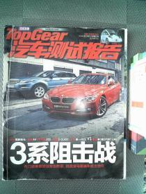 汽车测试报告  2012.07