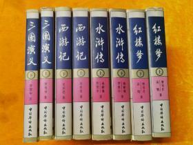四大名著:红楼梦上下、三国演义上下、水浒传上下、西游记上下【四套八册合售】正版 现货