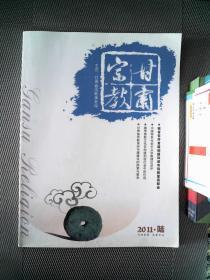 甘肃宗教 2011.6