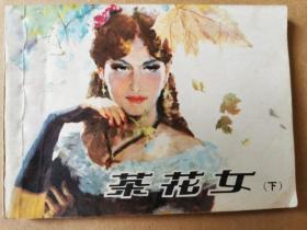 茶花女(上、下两册)