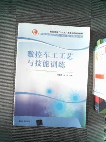 """数控车工工艺与技能训练/职业教育""""十三五""""改革创新规划教材"""