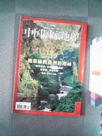 中国国家地理     2008..4