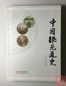 中国银元通史 全一册