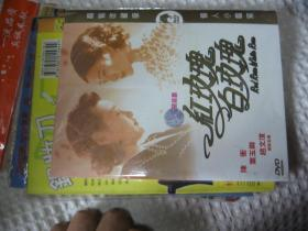 红玫瑰白玫瑰  DVD