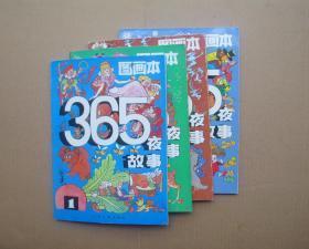 365夜故事图画本  1,2,3,4 (全套共四本书)