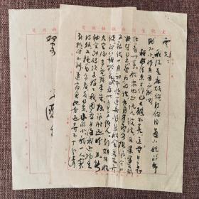著名作家、上海文艺出版社编审、巴金胞弟李济生毛笔信札
