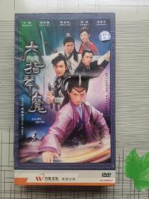大指琴魔   13 DVD