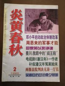 炎黄春秋1998.2