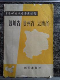 中学地理教学参考挂图 四川省、贵州省、云南省(1:1500万)