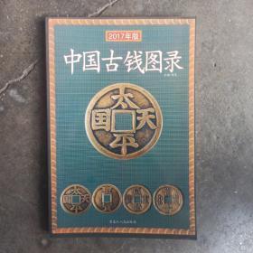 2017年版中国古钱图录
