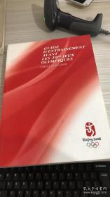 THE PRE-GAMES TRAINING GUIDE THE 29es OLYMPIC GAMES CHINA 2004-2008
