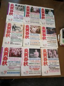 炎黄春秋1997.3.4.5.6.7.8.9.11.12(9本合售)