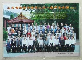 照片-山东省诸城中学第二届八班师生合影