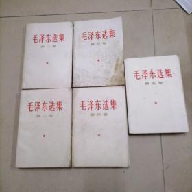 毛泽东选集1一5,全五卷。32开本