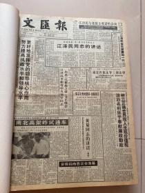 文汇报1995年(3.4.5.6.7.8.9.10.11.12)合订本,第5月少13天 7月少23.31两天