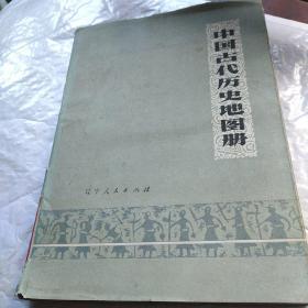 中国古代历史地图册 上册