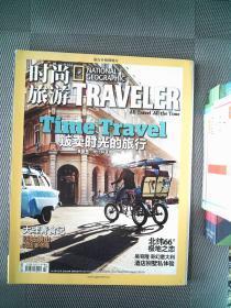 时尚旅游 2012.10