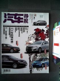 汽车导报    2008.7