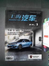 上海汽车 2016.3