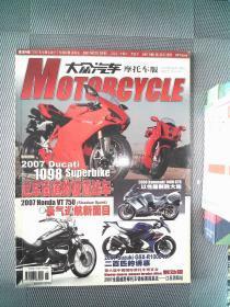 大众汽车 摩托车版  2007.5