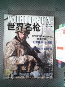 世界名枪 2012.06