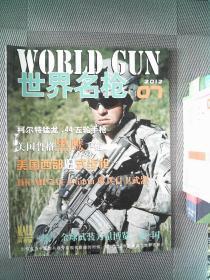 世界名枪 2012.7