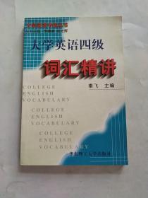 大学英语四级词汇精讲