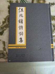 汪兆镛诗词集