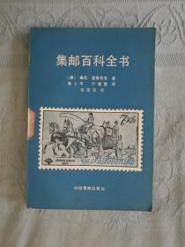 集邮百科全书 中国集邮出版社 1985年一版一印