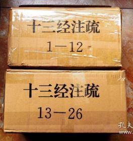 十三经注疏 北京大学出版社 精装26册