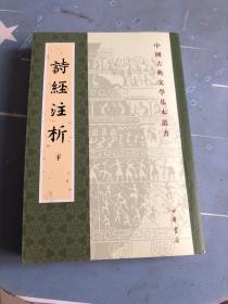 诗经注析(下册)书中有荧光笔划线