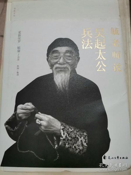毓老师说吴起太公兵法