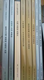 中国嘉德历年古钱币 金银币 金银锭 纸币拍卖合集35本,包括1997年首拍-2019年