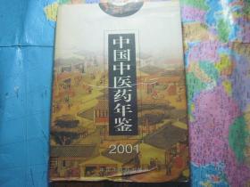 中国中医药年鉴 2001
