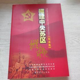 福建中央苏区纵横(明溪卷)