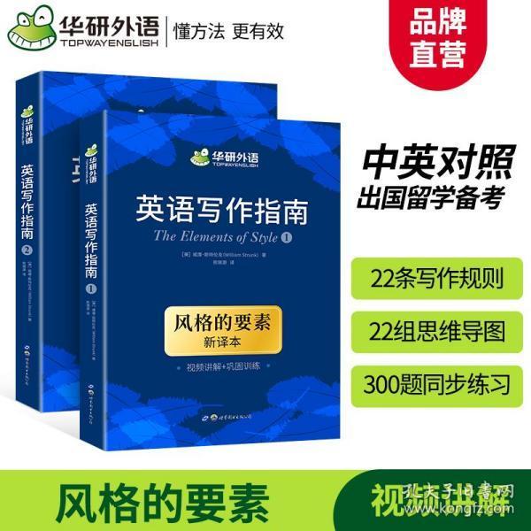 英语写作指南风格的要素TheElementsofStyle适用雅思托福英语专业考研英语华研外语