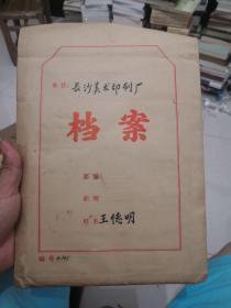 湖南长沙美术印刷厂,职工档案,一份,69年退伍登记,66年入团志愿书,等