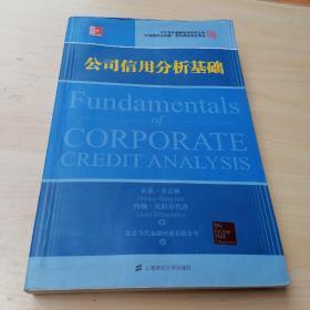 公司信用分析基础