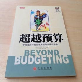 超越预算:管理者如何跳出年度绩效评估的陷阱