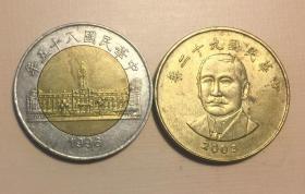 台湾省50元硬币两种黄铜和双色币带盲文(鄙视刷屏卖假币的)