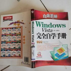 Windows Vista完全自学手册:中文版