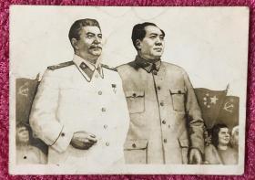 解放初期 毛主席与斯大林合影 老照片一枚